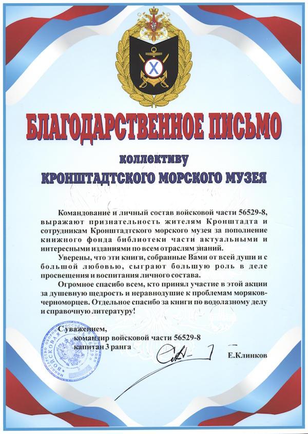 Официальное поздравление воинской части 665